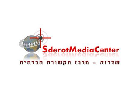 Sderot Media Center